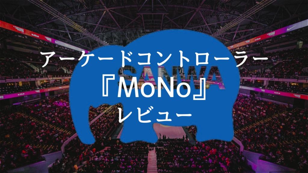 アケコン mono