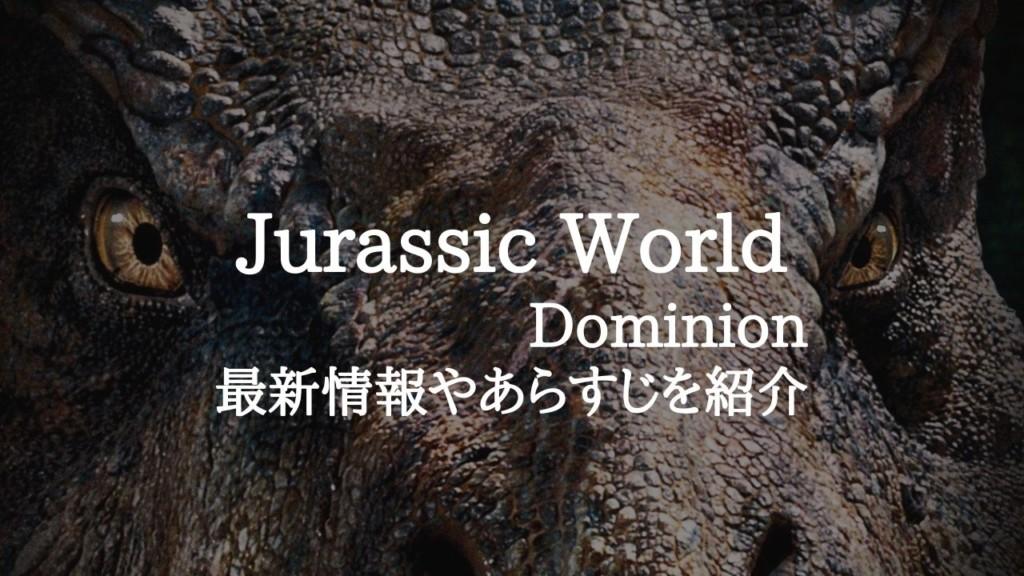 ジュラシック・ワールド ドミニオン