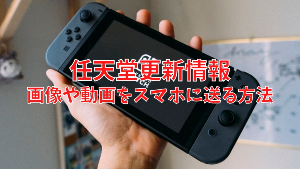 Nintendo Switch 画像や動画をスマホに送る方法