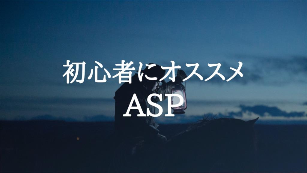 初心者 おすすめ ASP アフィリエイト