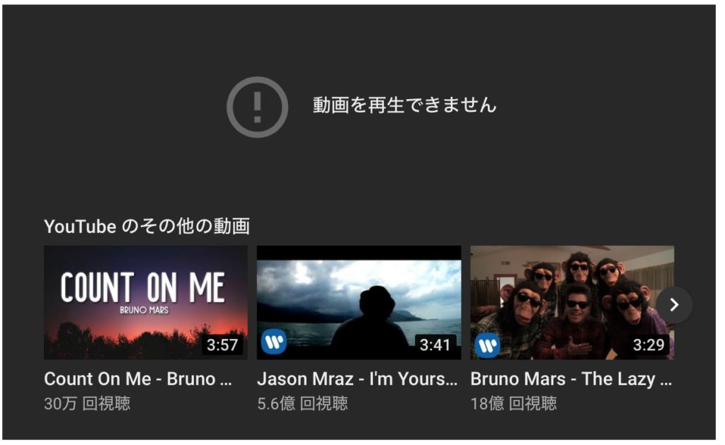 YouTube 動画を再生できません