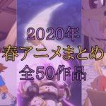 2020年 春アニメ 作品