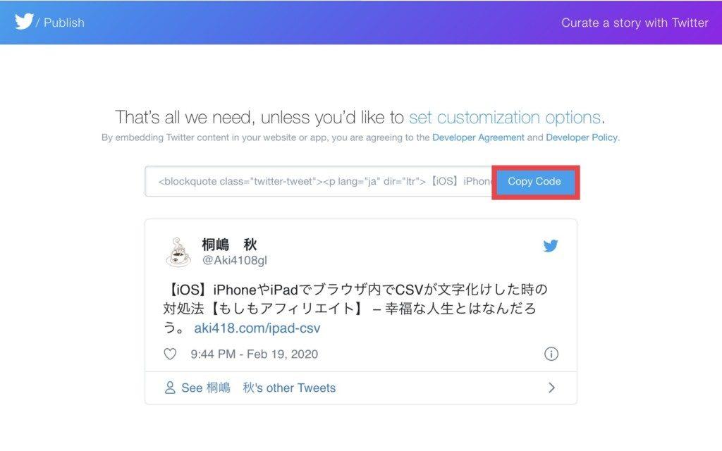 Word Press 埋め込み YouTube Twitter インスタ Googleマップ