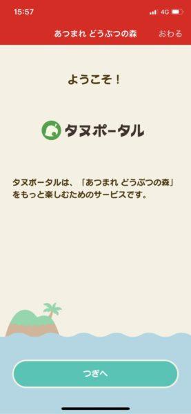 タヌポータル あつ森