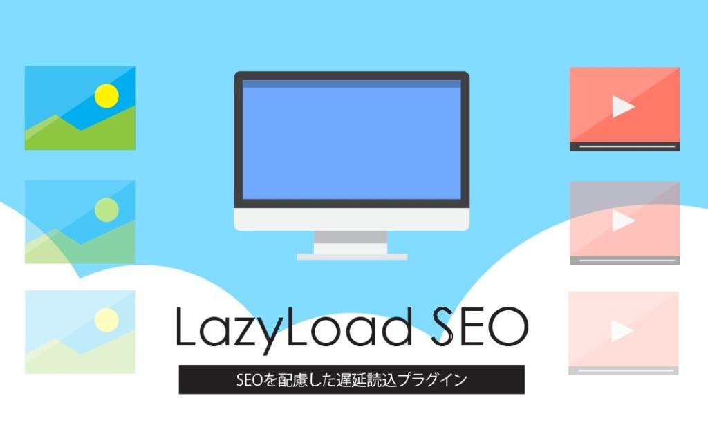 lazy load seo