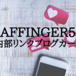 AFFINGER5 ブログカード
