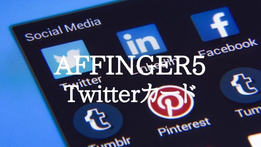 アフィンガー Twitterカード
