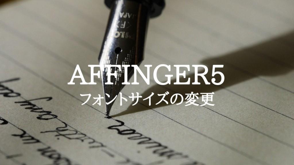 AFFINGER5 フォントサイズ