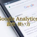 Google アナリティクス 使い方