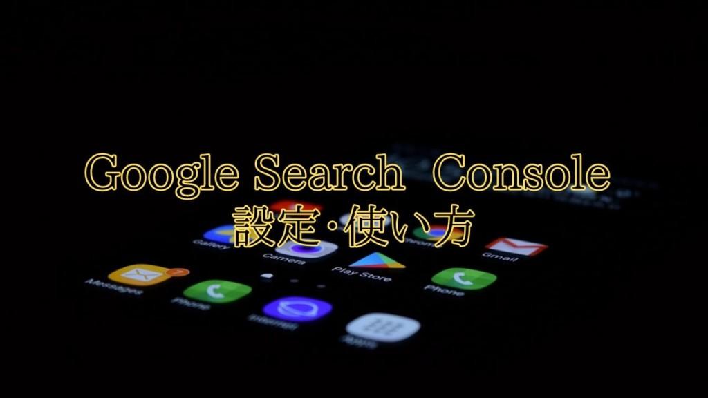 Google search console 設定 使い方
