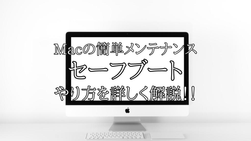 Macの簡単メンテナンス セーフブート
