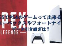 PS5でPS4のゲームって出来る?