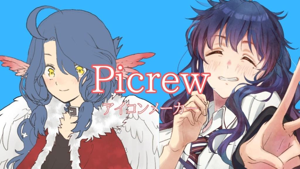 アイコンメーカー Picrew