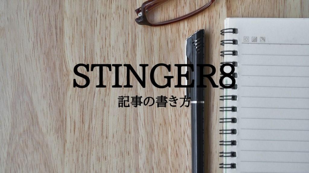 記事投稿 STINGER8