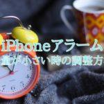 iPhone アラーム